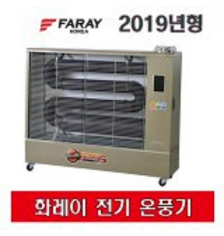 화레이 원적외선 튜브히터 돈풍기 FNEH-K1000 전기