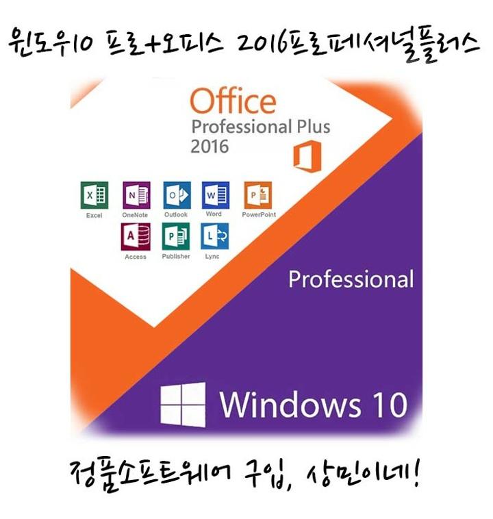 윈도우10프로+오피스2016합본