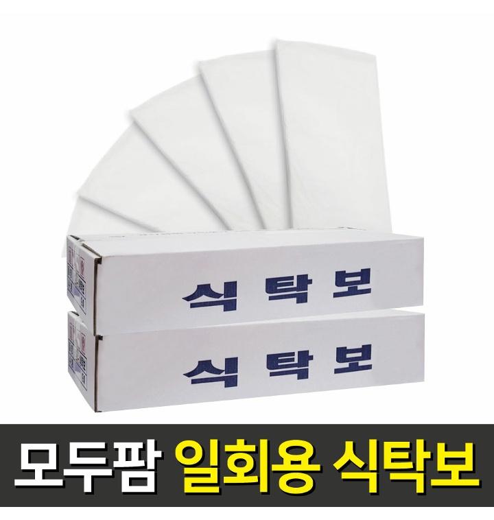 [모두팜쇼핑] 식탁보