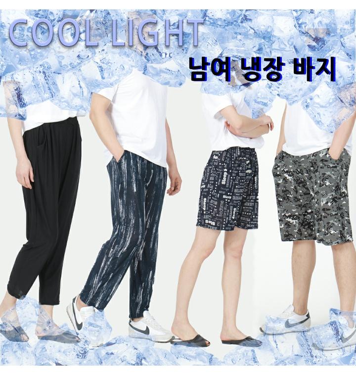 남여 냉장 바지/ 아이스바지 34종