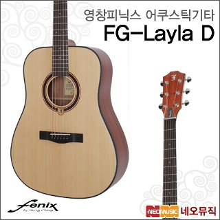 84031b67565 영창피닉스어쿠스틱기타 FG-Layla D 탑스프루스/D바디