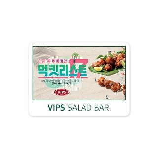 티몬선물하기 서울 [VIPS] 평일 디너 주말 샐러드바 1인 티몬E쿠폰으로 전국 어디서나