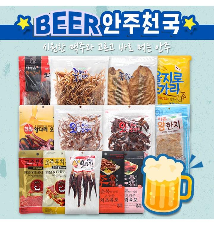 BEER 안주 천국 꽃보다오징어/육포/먹태/노가리 골라담기