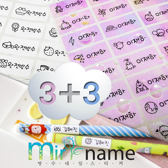 [미르네임] 우리 아이를 위한 3+3 방수 네임 스티커