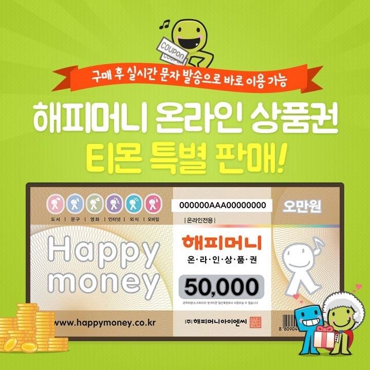 [선물대잔치] 슈퍼세이브 해피머니 온라인상품권 5만원권