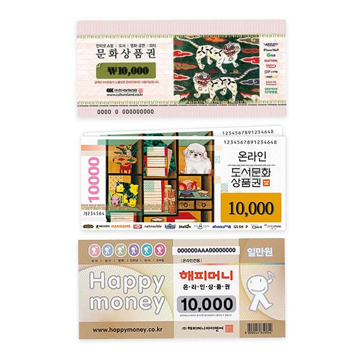 [이벤트] 해피/도서/문화 1만원권 100원