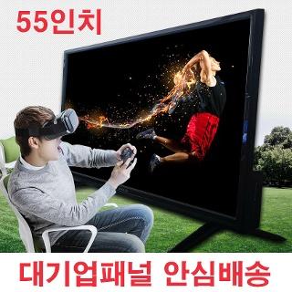 55인치 LED TV모니터 139cm 무결점패널 20W스피커내장 - 55인치 LED TV모니터 139cm