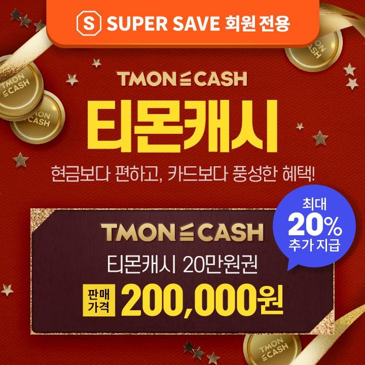 [선물대잔치] 슈퍼세이브 최대 20% 추가 지급 티몬캐시 구매 이벤트