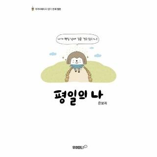 보리보리 [이노플리아]평일의 나 카카오페이지인기연재웹툰 - 보리보리   유아동 종합쇼핑몰