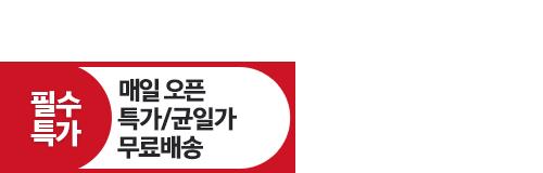 필수특가_기본