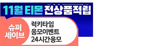 슈세11월_럭키타임