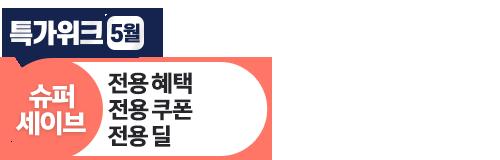 슈세05특가_상품