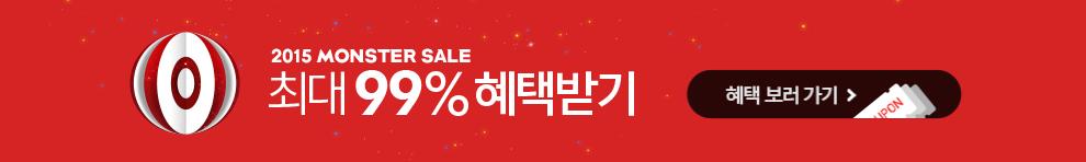 몬스터 세일_지역