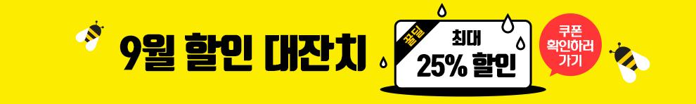 [9월2차]할인대잔치