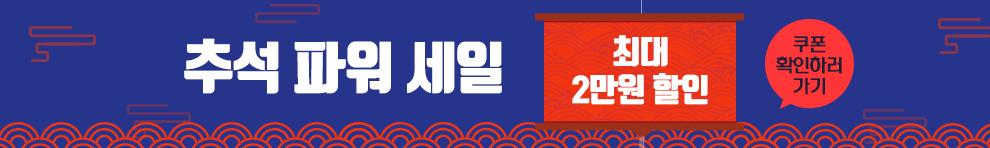[8월_2차] 추석