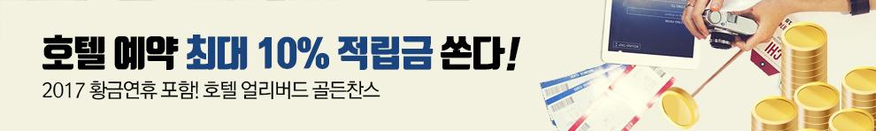 티몬X부킹닷컴 3월 프로모션