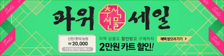 [지역] 파워세일_카트할인