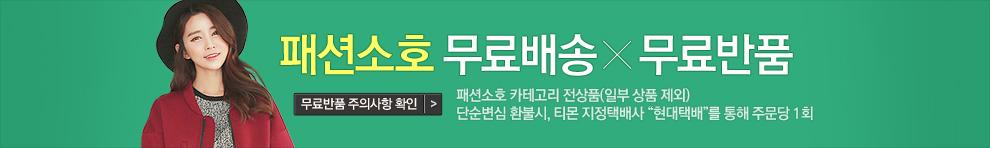 패션소호 11월12월