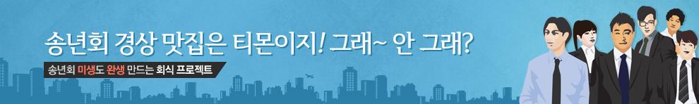 회식 기획전_경상