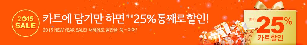 뉴이어세일 25% 버전