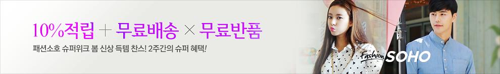 패션소호 슈퍼위크