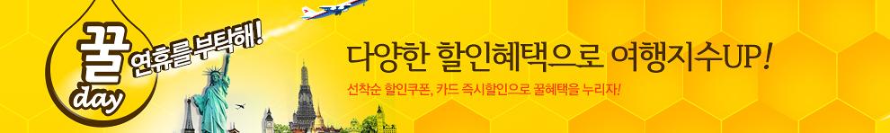 꿀연휴 프로모션 2