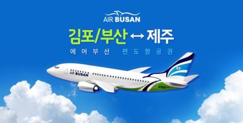 [김포/부산出] 에어부산 편도항공권