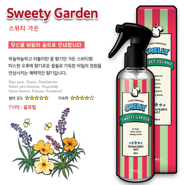 [ etc ] [SMELLY] ROOM & FABRIC_SWEET GARDEN 55ml