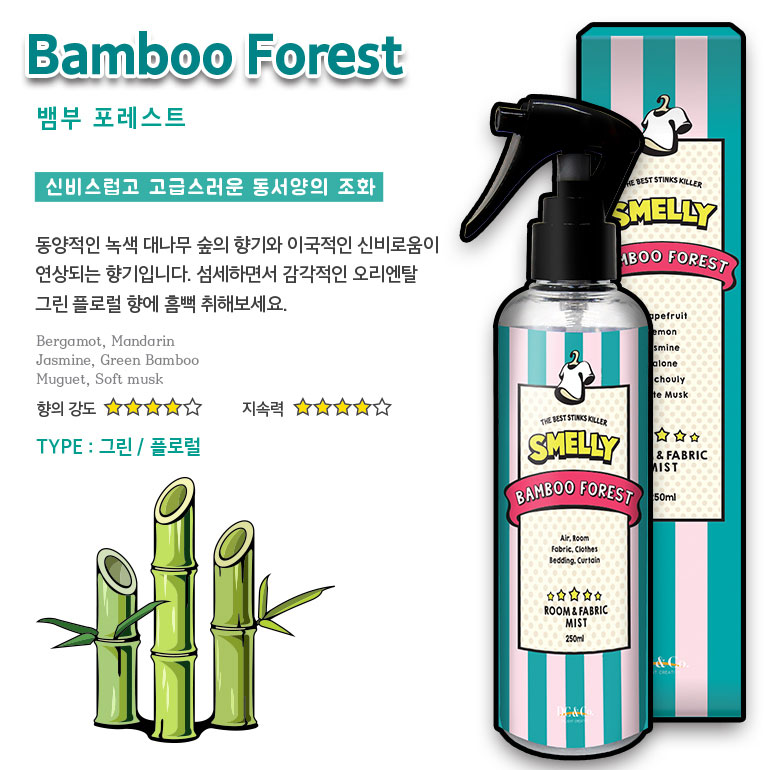 [ etc ] smelly bamboo forest 250ml