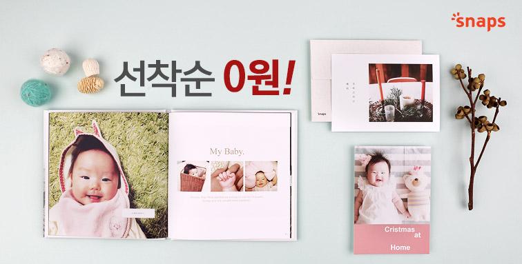 스냅스 카드0원 + 포토북51%