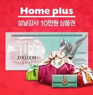 [설날감사]홈플러스상품권 10만원권