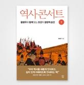 (문학인문) ▶역사 콘서트 (1) 황광우와 함께 읽는 조선의 결정적 순간 (9791185035420) (1종)◀