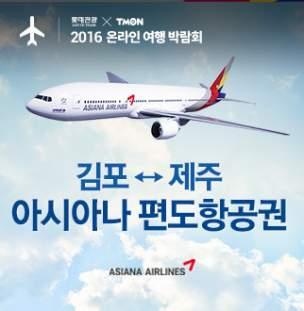 아시아나항공 편도항공권