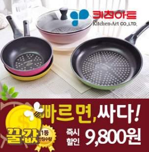 앵콜★ 키친아트 후라이팬1+1 9800원