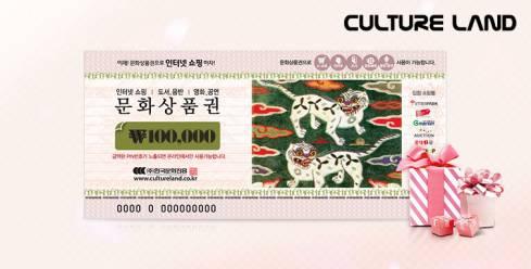 온라인 문화상품권 특별판매