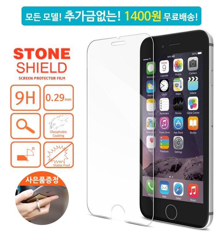 5일간 끝장판매 스톤쉴드 강화유리!