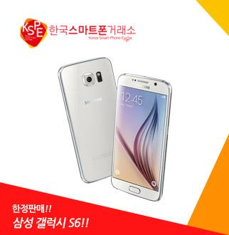 삼성 갤럭시S6 한정판매!!