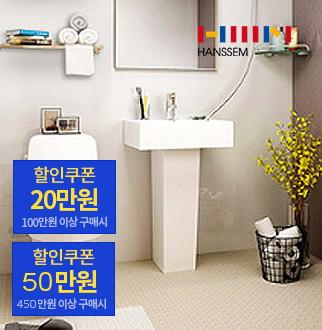 [한샘] MILD-S 욕실시공