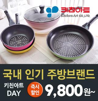 200세트 한정★키친아트 후라이팬 1+1