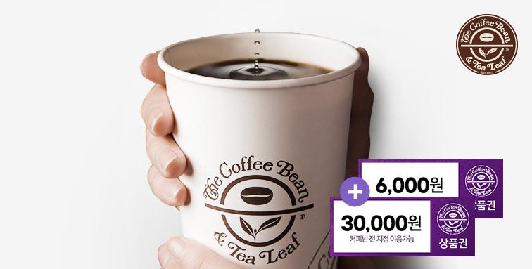 [커피빈] 3만원 + 추가6천원