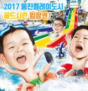 [부천] 웅진플레이도시 골드시즌, 7월!