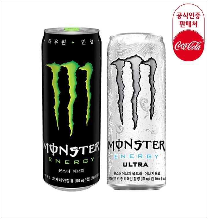 [몬스터 에너지] 그린 / 울트라