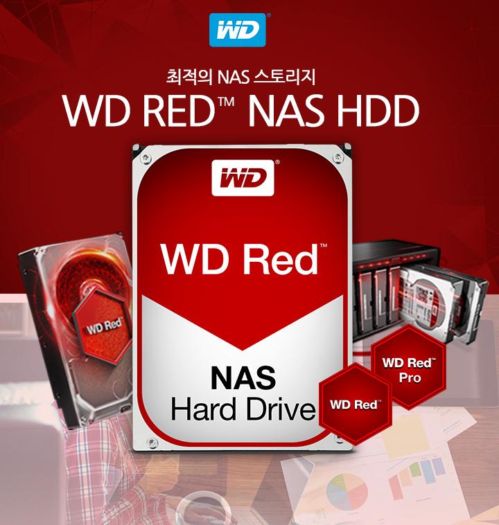 WD RED NAS 모음전!