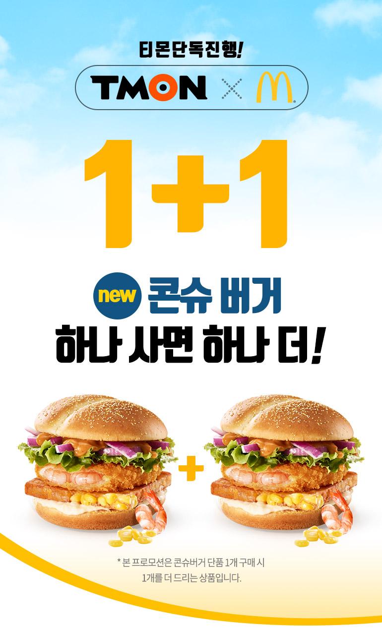 [이벤트]     [티몬] 맥도날드 콘슈버거 단품 1+1 교환 쿠폰 (0원/매장 교환)