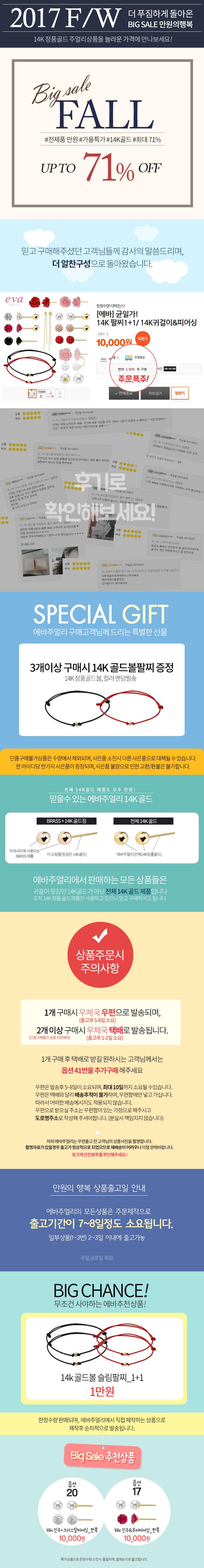 [잡화]     [티몬] 만원의 행복 귀걸이 14K 귀걸이 팔찌 (10,000/무료)