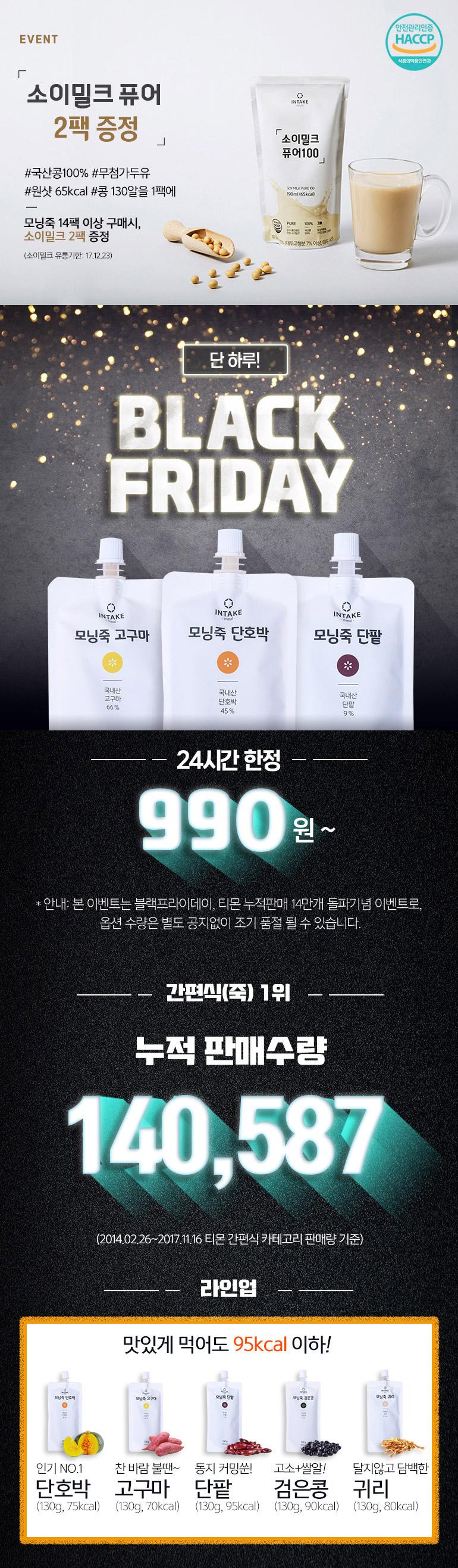 [식품]     [티몬] 단하루세일 인테이크 모닝죽 단호박 130g 1팩 (990/무료)