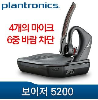 블루투스이어폰 보이저5200 명품 헤드셋 브랜드 플랜트로닉스