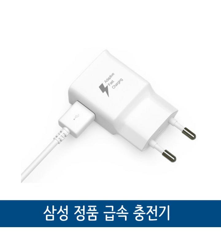 삼성 급속충전기/케이블