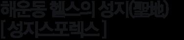 해운동 헬스의 성지(聖地) [ 성지스포렉스 ]