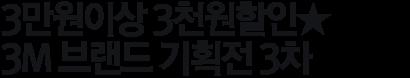 3만원이상 3천원할인★ 3M 브랜드 기획전 3차
